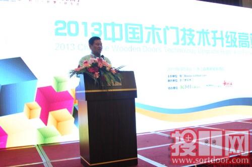 """梦天木门董事长余静渊发表关于""""中国木门产品流行趋势及技术需求""""的主题演讲"""